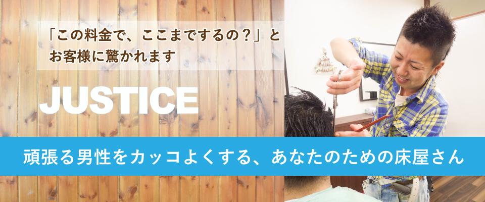 志木駅より徒歩5分!志木・新座の理容室・床屋さん。気軽に来れてカッコよくなれる!